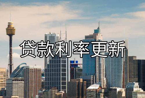 最新澳洲房贷利率