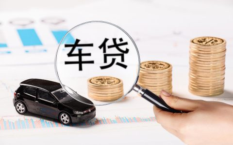 澳洲汽车贷款指南 - 如何选择最划算的Car Loan?