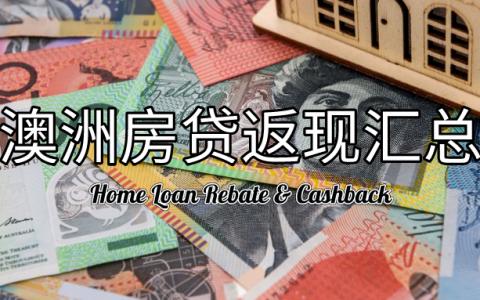 澳洲住房贷款返现汇总(2021年10月)|转贷Cashback & Rebate